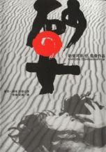 Dir: Teshigahara Hiroshi, 1964.